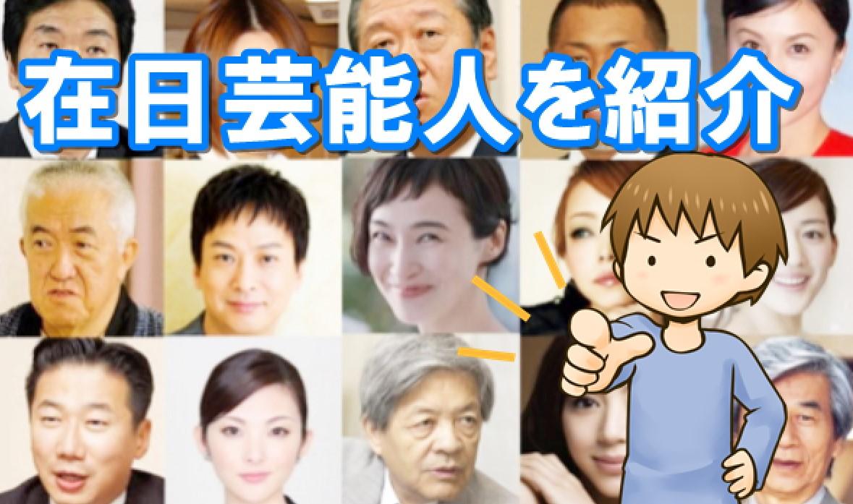 在日芸能人一覧│在日の韓国人や朝鮮人30名を暴露します